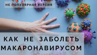 Как не заболеть макароновирусом. Что такое коронавирус. Альтернативный взгляд.