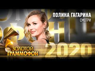 Золотой Граммофон 2020: Полина Гагарина - Смотри