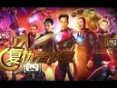 【Gachimuchi】Avengers♂
