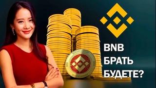 Где купить bnb для X PROFIT не вопрос смотри видео покупай Binance Coin что не понял спроси