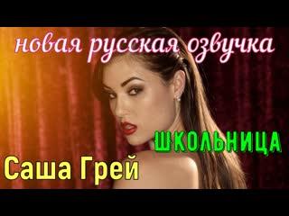 Саша Грей - Школьница (русские субтитры, big tits, brazzers, sex, porno, инцест, мамка, озвучка перевод на русском)