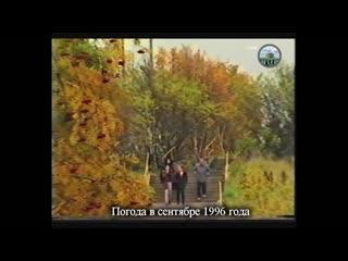 Прогноз погоды в Мурманске в сентябре 1996 года