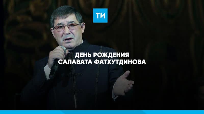 День рождения Салавата Фатхутдинова
