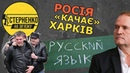 Як колаборант Лесик русскій язик захищав. Російська агентура в Харкові – СТЕРНЕНКО НА ЗВ'ЯЗКУ