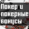 Бонусы в покер | RiverGame.Ru