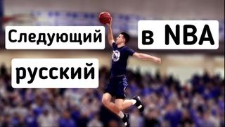 Следующий русский в NBA - Самсон Руженцев   Один из лучших Европейцев в США