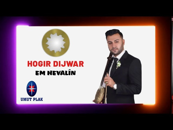 Hogir Dıjwar - Em Hevalin Daweta Kurdi Süper Hareketli Kürtçe Kemençe Raks Govend Halay Xurpani ✔️