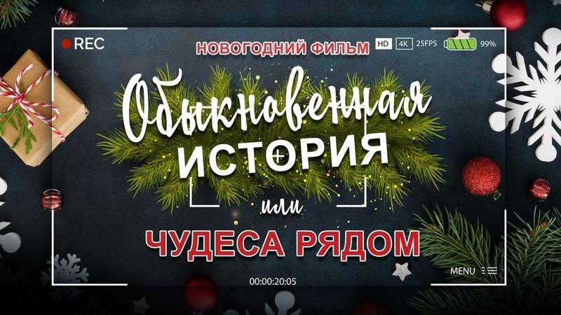 Фильм Обыкновенная история или чудеса рядом
