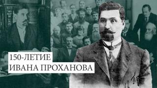 Иван Проханов | Автор более 1000 христианских гимнов и один из отцов Российского протестантизма
