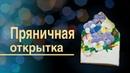 Роспись пряника/ Открытка с цветами на 8 марта