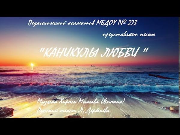 Каникулы любви от коллектива МБДОУ № 273