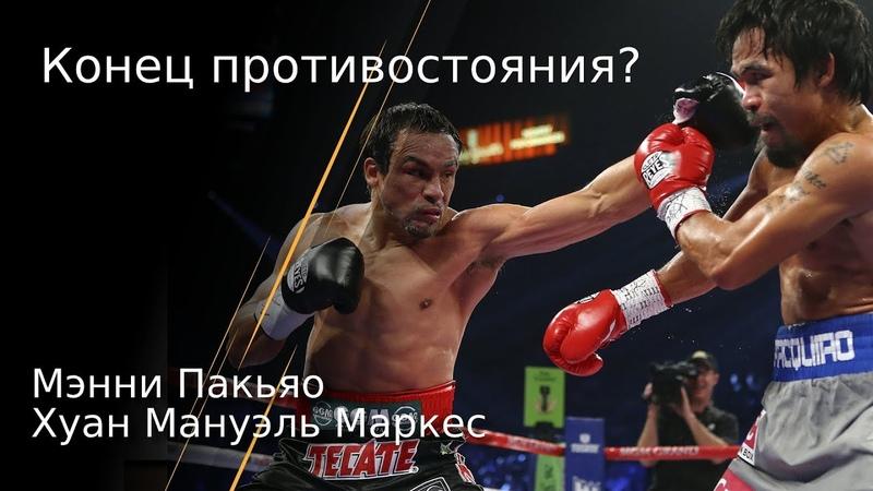 Великое противостояние боксеров нашего времени, ПАКЬЯО - МАРКЕС