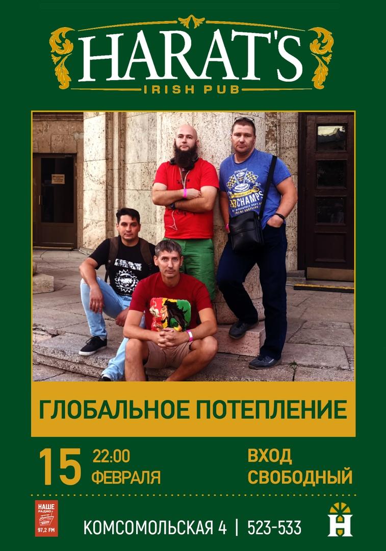 Афиша Волгоград 15.02 / Глобальное Потепление в Harat's Pub