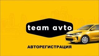 Как работает авторегистрация в таксопарке Team Avto?