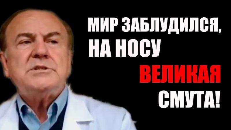 То что мир заблудился это совершенно очевидно Игорь Гундаров