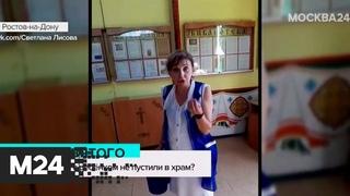 Женщину с ребенком не пустили в храм и облили грязной водой из-за детской коляски - Москва 24