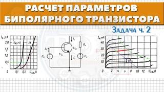 Расчет параметров биполярного транзистора│Задача ч. 2. Определение h-параметров