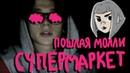 ПОШЛАЯ МОЛЛИ - СУПЕРМАРКЕТ [cover | кавер] by MeShyNya
