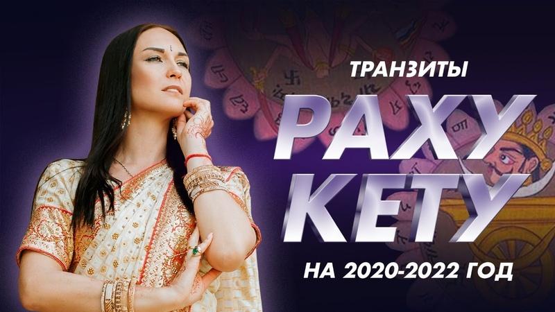 ТРАНЗИТЫ РАХУ И КЕТУ НА 2020-2022 ДЛЯ ВСЕХ ЗНАКОВ