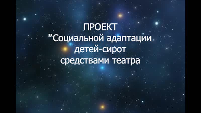 проект Путёвка в жизнь