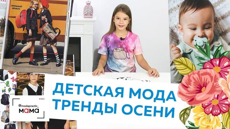 Детская мода Тренды осени 2020 Модные куртки обувь школьная одежда Обзор журнала от Каролины