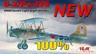 НОВИНКА! Сборная модель самолета У-2/По-2ВС ночной бомбардировщик (100% новые формы) 1:72 от ICM