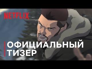 Ведьмак. Кошмар Волка | Официальный тизер | Netflix