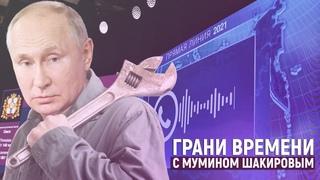 Зачем Путин ищет порнографию в интернете? | Грани времени с Мумином Шакировым