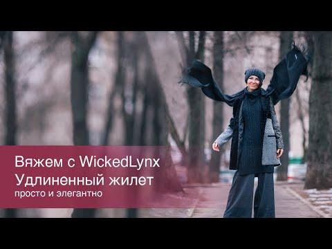 Вяжем с WickedLynx Жилет удлиненный с аранами