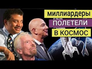 Нил Деграсс Тайсон - миллиардеры в космосе за наш счет?