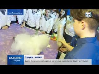В «Артеке» прошел научный фестиваль «Артсайнс»