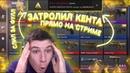 ЗАТРОЛИЛ КЕНТА ПРЯМО НА СТРИМЕ КОНКУРС НА БРЕЛОК V2
