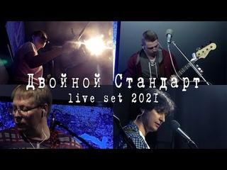 Двойной Стандарт, live set апрель 2021