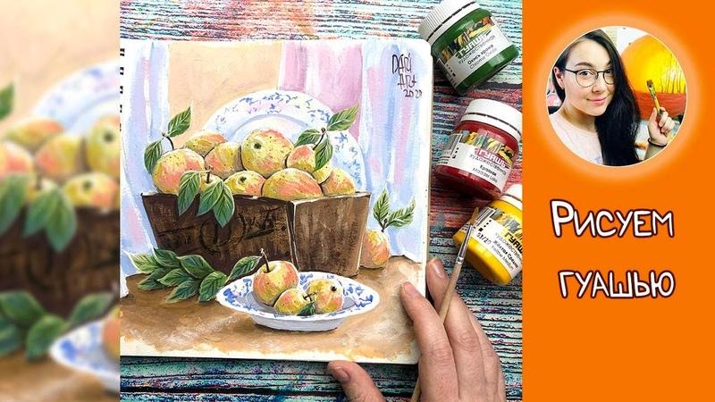 Рисуем гуашью натюрморт с яблоками