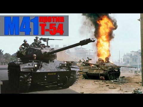Великие танковые сражения Вьетнам Т 54 vs M41 История применения бронетехники во Вьетнамской войне