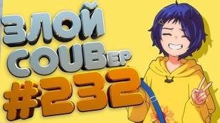ЗЛОЙ BEST COUB Forever #232 | anime amv / gif / mycoubs / аниме / mega coub