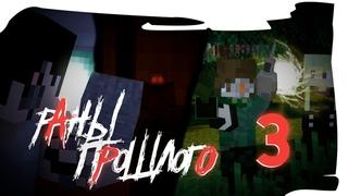 «Просветители мира: Противостояние» | Minecraft Сериал | 3 серия