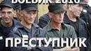Боевик Преступник Русские боевики криминал фильмы новинки 2019 HD 2019