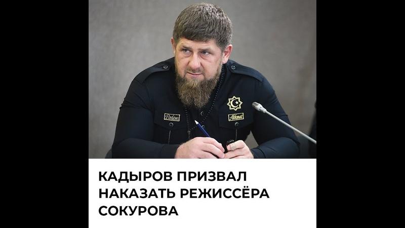 Кадыров призвал наказать режиссера Сокурова
