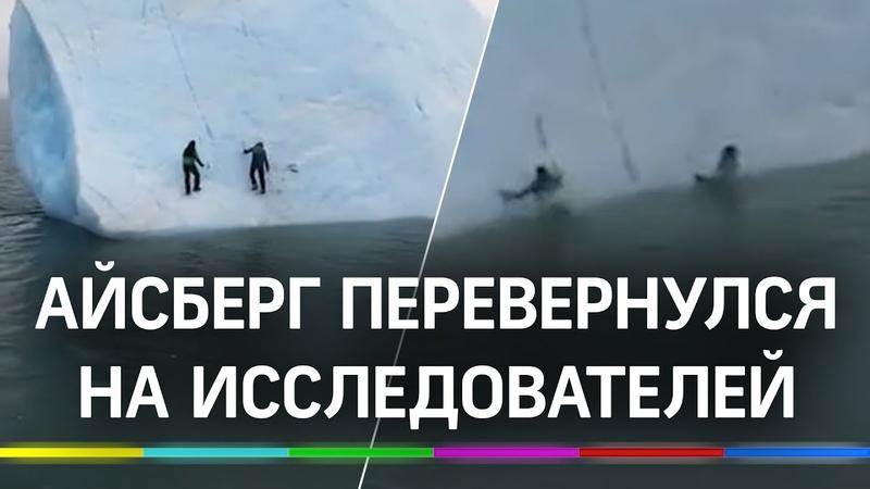 В Арктике айсберг перевернулся вместе с участниками экспедиции