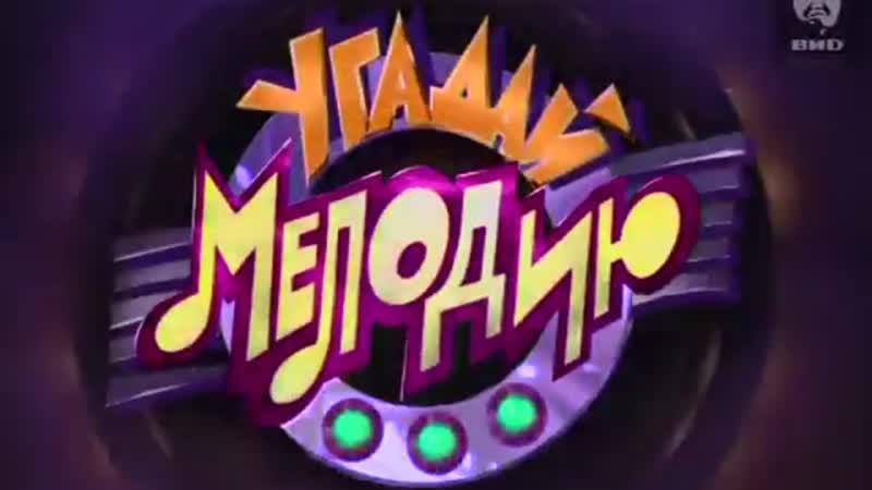 Угадай мелодию ОРТ 08 10 1996 г Юлия Лукьянова Артемий Телегин и Алла Павлова