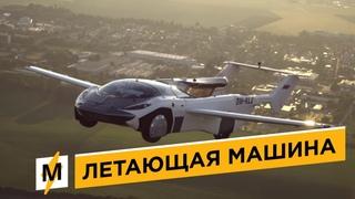 Летающая Машина Совершила Полет Длиной В 35 Минут