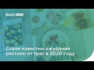 Стали известны ожидания россиян от трат в 2020 году