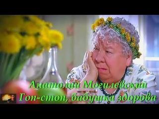 Анатолий Могилевский - Гоп стоп, бабушка здорова