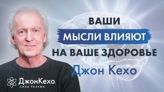 Джон Кехо: О чём говоришь, о том и думаешь, о чём думаешь, то и притягиваешь. Исцеляющие слова.