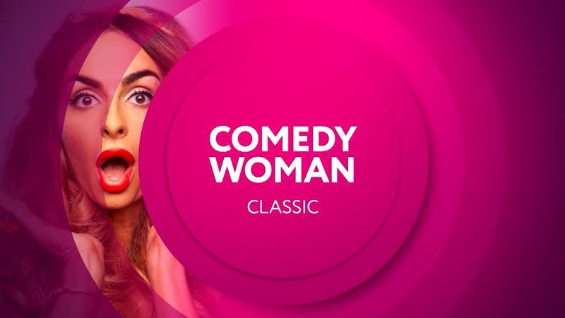 Comedy Woman на ТНТ4