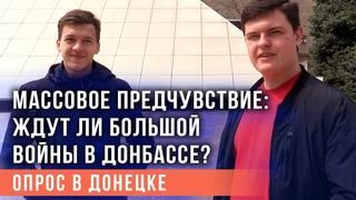 Скоро будем Россией: Украина.ру узнала о настроениях дончан в военное время