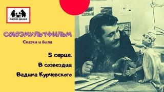 «Союзмультфильм». Сказки и были (2004) | 5 серия. В созвездии Курчевского