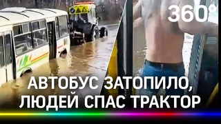 Автобус с пассажирами затонул в луже, а спасателем стал тракторист
