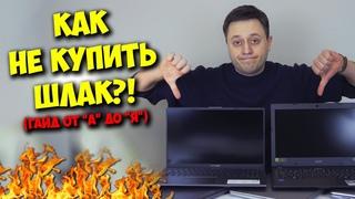 Виктор Головин – «Образовач». Как выбрать лучший ноутбук для работы и игр?